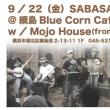 9/22は綱島ブルーコーンにてモジョハウス(札幌)とやります!