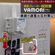 """◆震災時の火災は""""電気が原因""""が非常に多い! 感震ブレーカーを設置しましょう!!"""