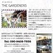2018年3月31日(土)、田島のカフェあんどにてザ・ガーデナーズワンマンライブ!