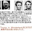 ヒトラーとリンカーンの共通点