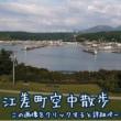 江差町は北海道初の「日本遺産」認定のまち
