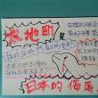 【活動報告】水族館をボイコットしよう!「Japan Dolphins Day 2018@名古屋」を開催してきました☆彡 #イルカ猟反対 #nagoya