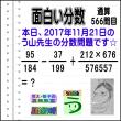 [う山雄一先生の分数][2017年11月21日]算数・数学天才問題【分数566問目】