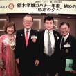 東京御苑ロータリ―クラブの例会と交流