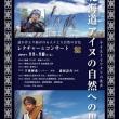 「北海道アイヌの自然への思い」レクチャー&コンサートのお知らせ
