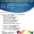 ALL HIROSHIMA SPORTS SUMMIT 2018