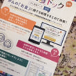 リレ・フォー・ライフ・ジャパンin宮崎に参加!