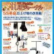11月のPICKUP商品『5S楽ちんスタンド』