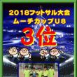 U8(2年以下)フットサル大会ムーチカップ 2019