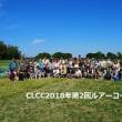 CLCC 2018年第2回ルアーコーシング