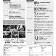 地場産業を観光素材に!国際シンポジウム/奈良春日野国際フォーラム「甍」で、2月4日(月)~5日(火)開催!(2019 Topic)