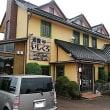 富山の老舗洋食屋さん