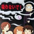 受動喫煙防止条例の早期実現を!!