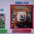 東京見聞録 東京タワーとスカイツリーどっちか高い
