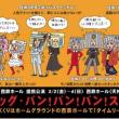 ギンギラ太陽'sの新作短編祭「天神ビッグ・バン!バン!バン!スペシャル」に大興奮!