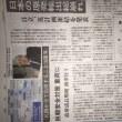 阪神淡路大震災から24年。日本の原発輸出総崩れと福井県政