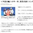 韓国・中央日報は小平・李相花をどう伝えたか-3-