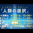 テレビ放送決定! 幸福の科学・大川隆法総裁 東京ドーム特別大講演会「人類の選択」