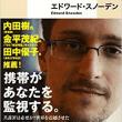 『日本への警告』