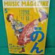 MUSIC MAGAZINE 最新号