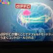 #トラウマ理解大転換 #脳の中身を見る