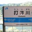 G29打井川(高知県)うついがわ