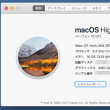 iMac、OSをクリーンインストールじゃ!