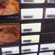 毎年佐野さんがお亡くなりになる前から頂いている、支那そばやの味噌らぁ麺、今年は新作旨辛味噌が登場‼️