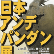 第71回日本アンデパンダン展 油彩作品(4点出品)