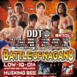 [結果・DDT協力・BATTLE OF NAGANO・長野、信州プロレス提供試合、アップアップガールズ試合]7/15(日)DDT 長野メルパルクホール