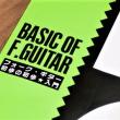 №1092 ギター2・・・!