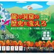 4/28(土)~5/6(日)冒険イベント開催!