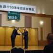 西南大学百道会創立50周年