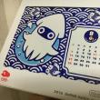 ゲームのおまけグッズ保管庫 vol.71 = クラブニンテンドーカレンダー2016/7月~9月