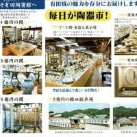 陶磁器の世界:有田は初心者に優しかった!伊万里は町全体暗かった!唐津焼きはいつもどおり買う客を選んだ!
