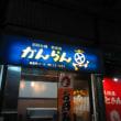 『かんらん車』の三色焼き900円台