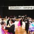 関東甲信越ブロックダンス 栃木県大会スタンダード