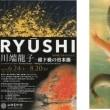 RYUSHI川端龍子-超ド級の日本画展 @山種美術館