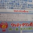 富士高原 なるさわキャベツが来た~! UTYテレビ山梨 ウッティタウン6丁目