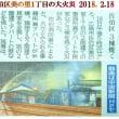 広島市佐伯区で複数の民家が焼ける大火災が発生!消防車12台緊急出動。負傷者がいないこと祈る!