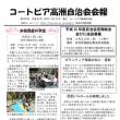 コートピア高洲自治会通信(平成30年3月13日)コートピア高洲自治会広報 第209号が発行されました。