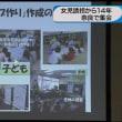 女児誘拐から14年 教員ら集会。奈良市。子どもたちが危険だと感じた場所を地図で示し