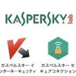安全対策ソフトが OS まで検証?