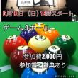 6/10は松ポケBC級トーナメント