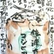 No.1023 佐渡産コシヒカリ