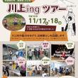 川上村の職と住がわかる「川上ingツアー」11月17日(土)~18日(日)開催!(2018 Topic)