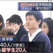 加計学園は日本人差別だよな!【韓国人は学費無料なのだ】
