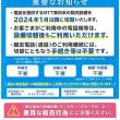 NTTからの注意