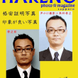 札幌 格安証明写真♫就活6枚¥395〜 フォトスタジオ・ハレノヒ