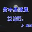 ♬・雪の居酒屋 /桜川けん// kazu宮本